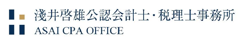 岡崎市の税理士事務所、相続相談なら淺井啓雄公認会計士・税理士事務所